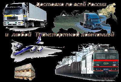 Доставка по всей России и любой транспортной компанией